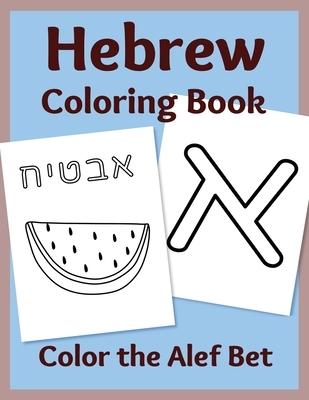 Hebrew Coloring Book