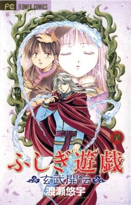 Fushigi Y?gi: Genbu Kaiden, Vol. 4, 4
