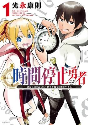 Time Stop Hero Vol. 1