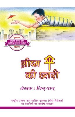 The Umbrella of Summer (Hindi Edition)